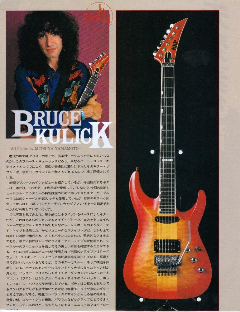 Bruce Kulick ESP Horizon 1987