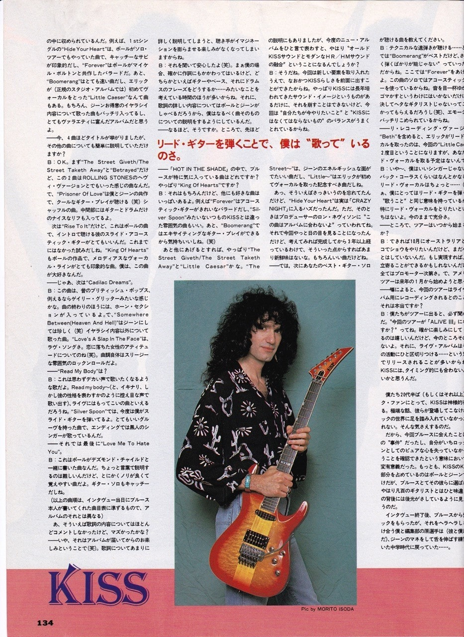 KISS GUITAR of the MONTH 1987 ESP Sunburst Horizon